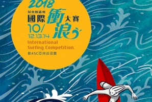 TORSA Announces an International Surfing Contest in South Taiwan